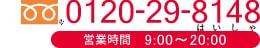 0120-29-8148 営業時間 9:00~20:00