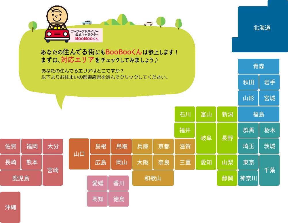 あなたの住んでるエリアはどこですか?以下よりお住まいの都道府県を選んでクリックしてください。