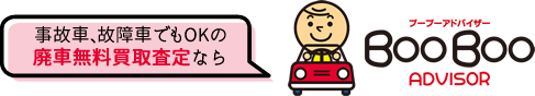 事故車、故障車でもOKの廃車無料買取査定ならブーブーアドバイザー